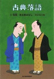 古典落語⑥ 幇間・若旦那ばなし -...