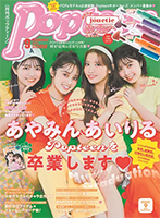 Popteen最新号